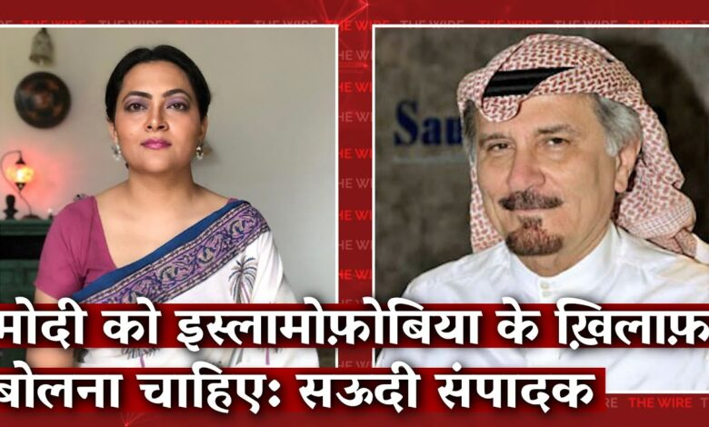Photo of Saudi Editor—Islamophobia Has Hurt India's Interests, Modi Must Speak Up for India's Muslims