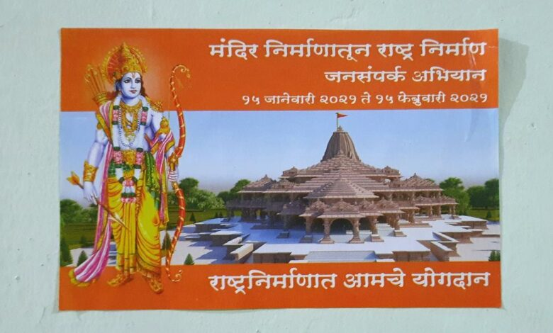 Photo of Ram temple fundraisers leave behind stickers on doors – sparking fear and concern