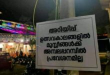 Photo of Board banning Muslims to Kerala temple festival sparks controversy